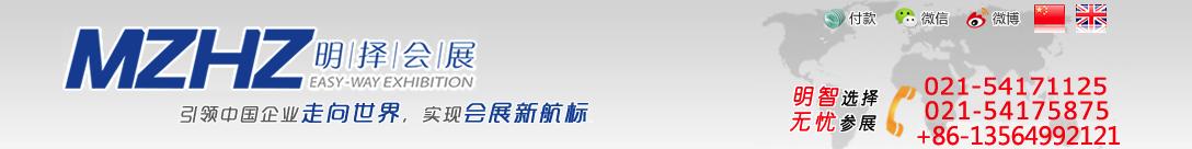 上海明择会展有限公司