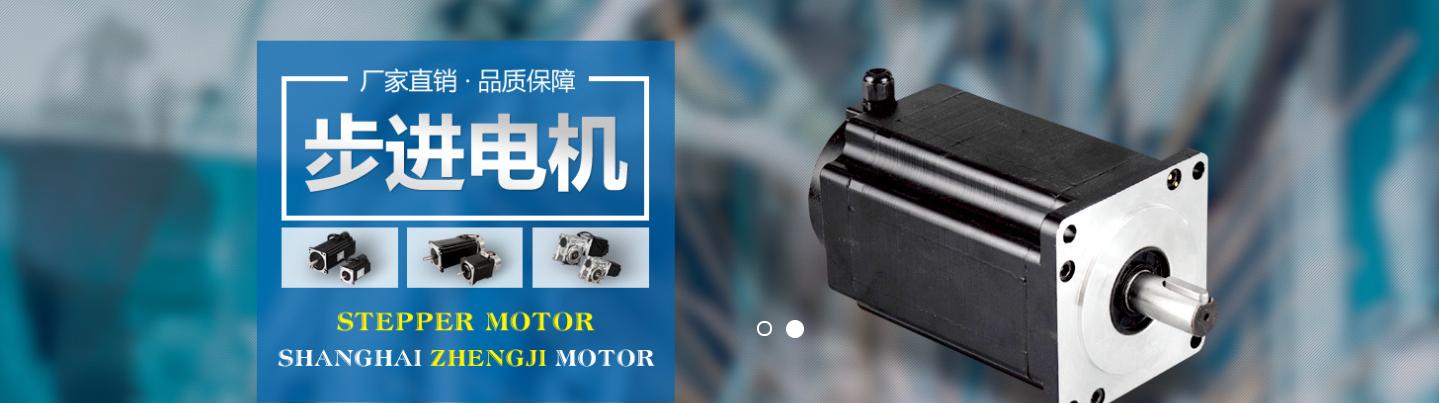 上海正吉电机有限公司