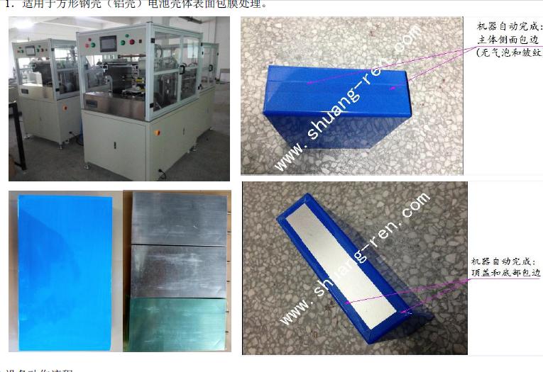 东莞市双仁机械设备科技有限公司