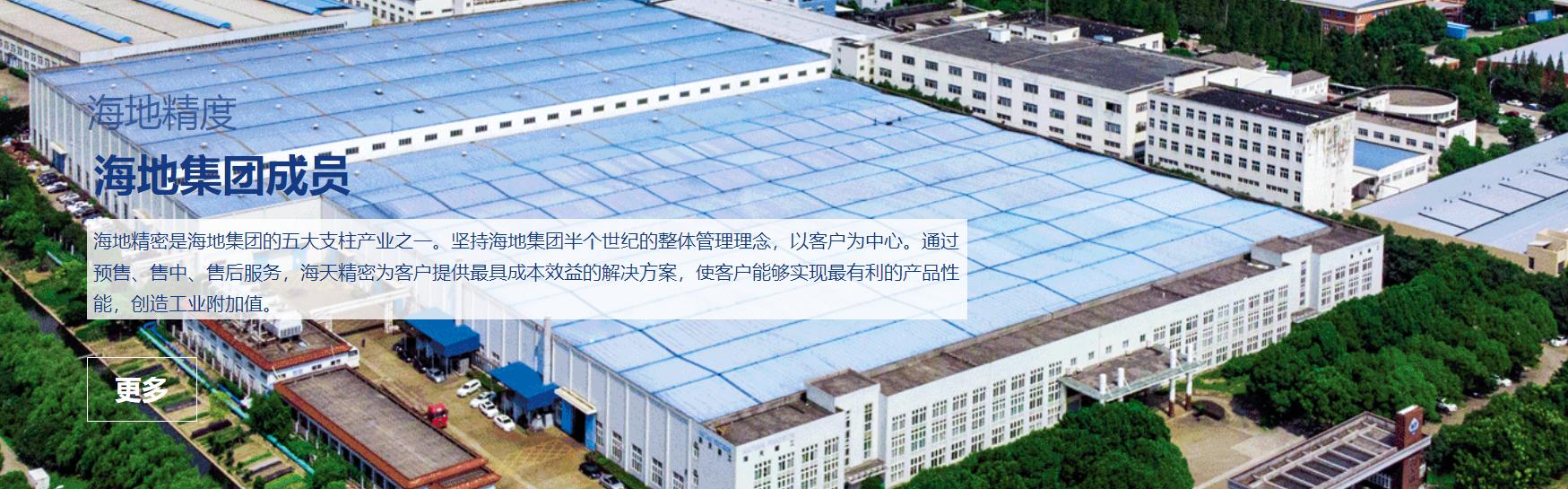 宁波海天精工股份有限公司