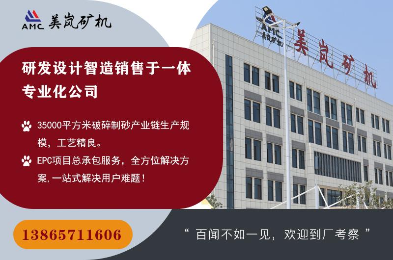 安徽美岚智能装备制造有限公司