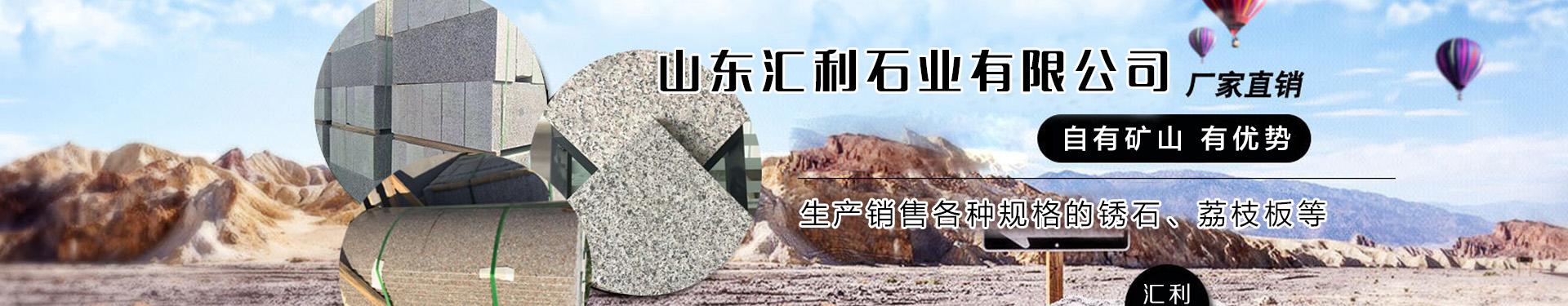 山东汇利石业有限公司