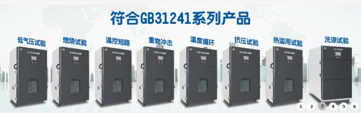 广东贝尔试验设备有限公司