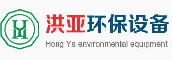 泊头市红亚环保设备制造有限公司