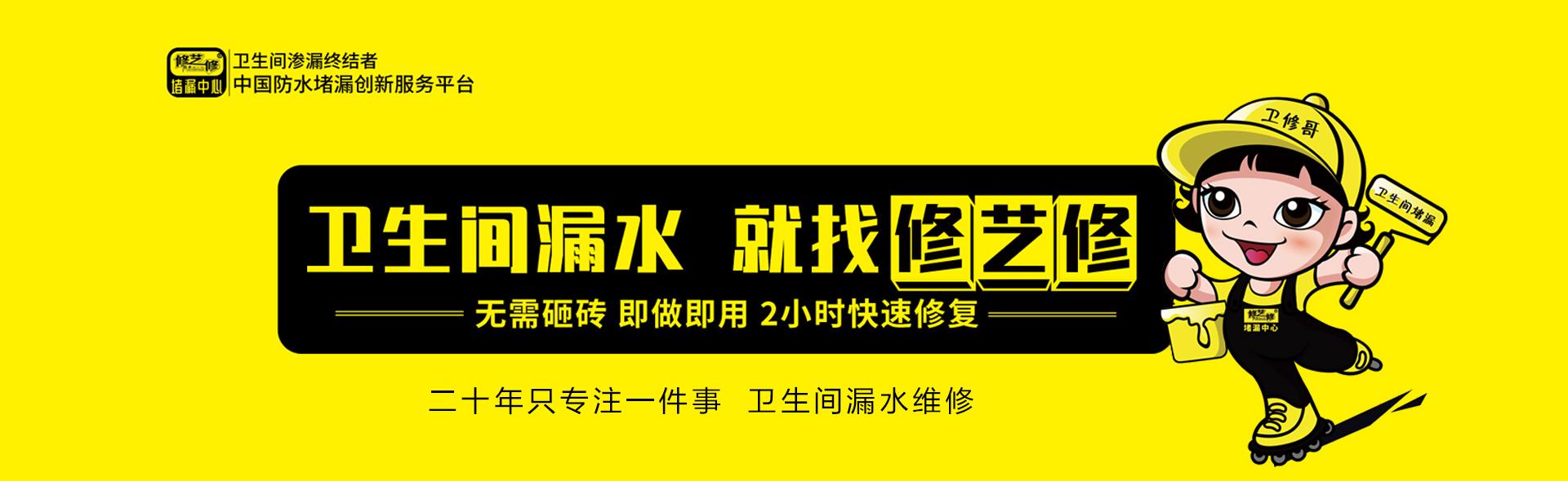济南市天桥区修艺修防水服务部