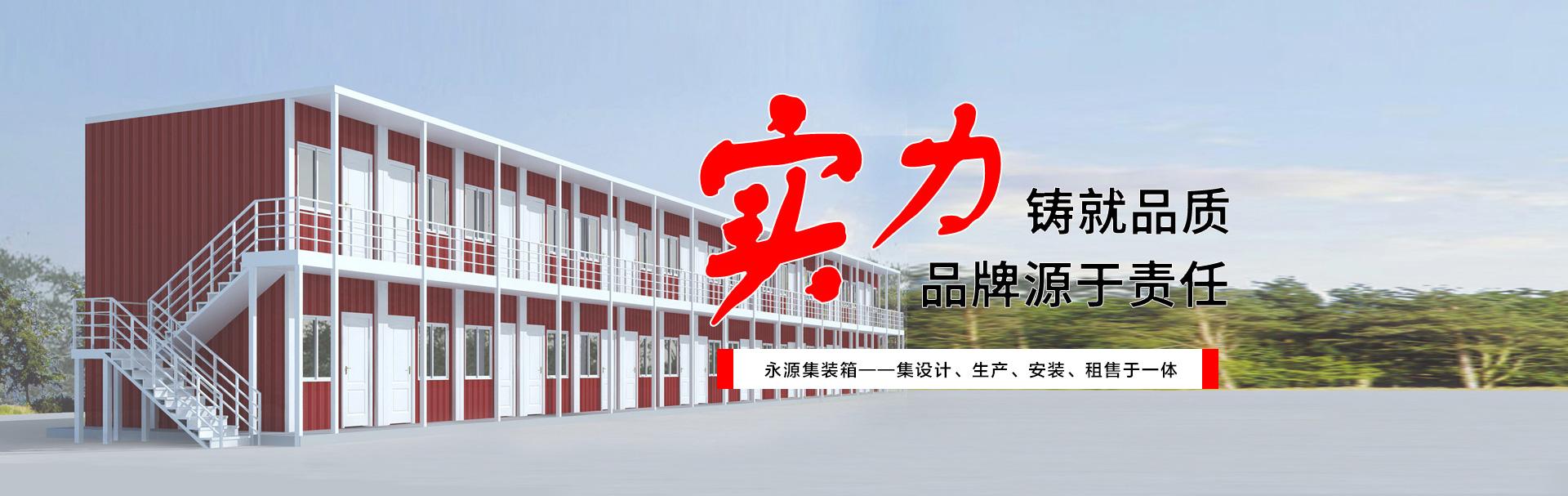 济南永源集装箱租赁有限公司