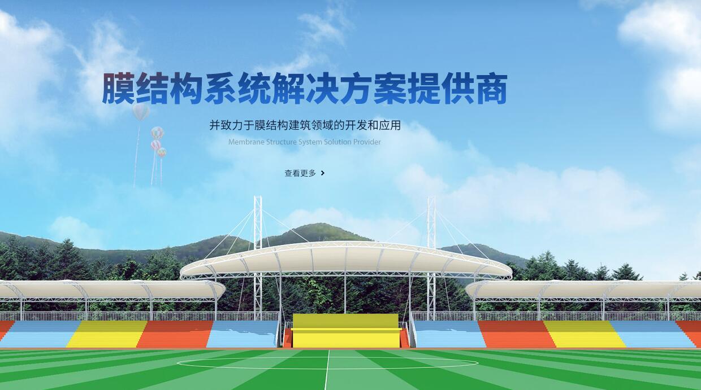 深圳市佛兰空间膜结构有限公司