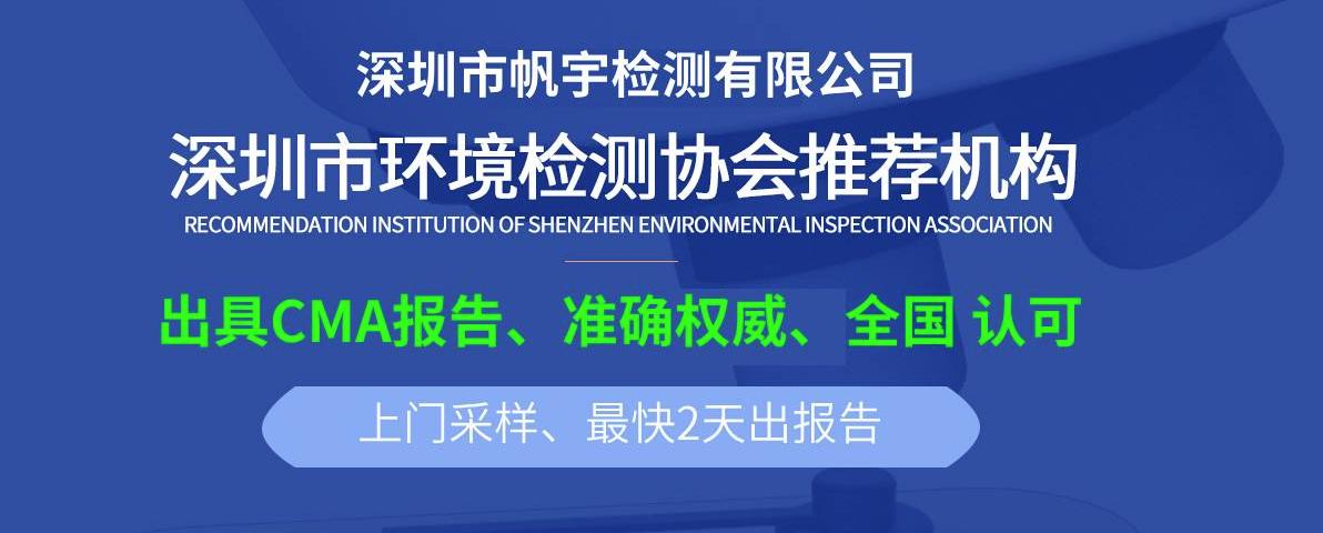 深圳市帆宇检测有限公司