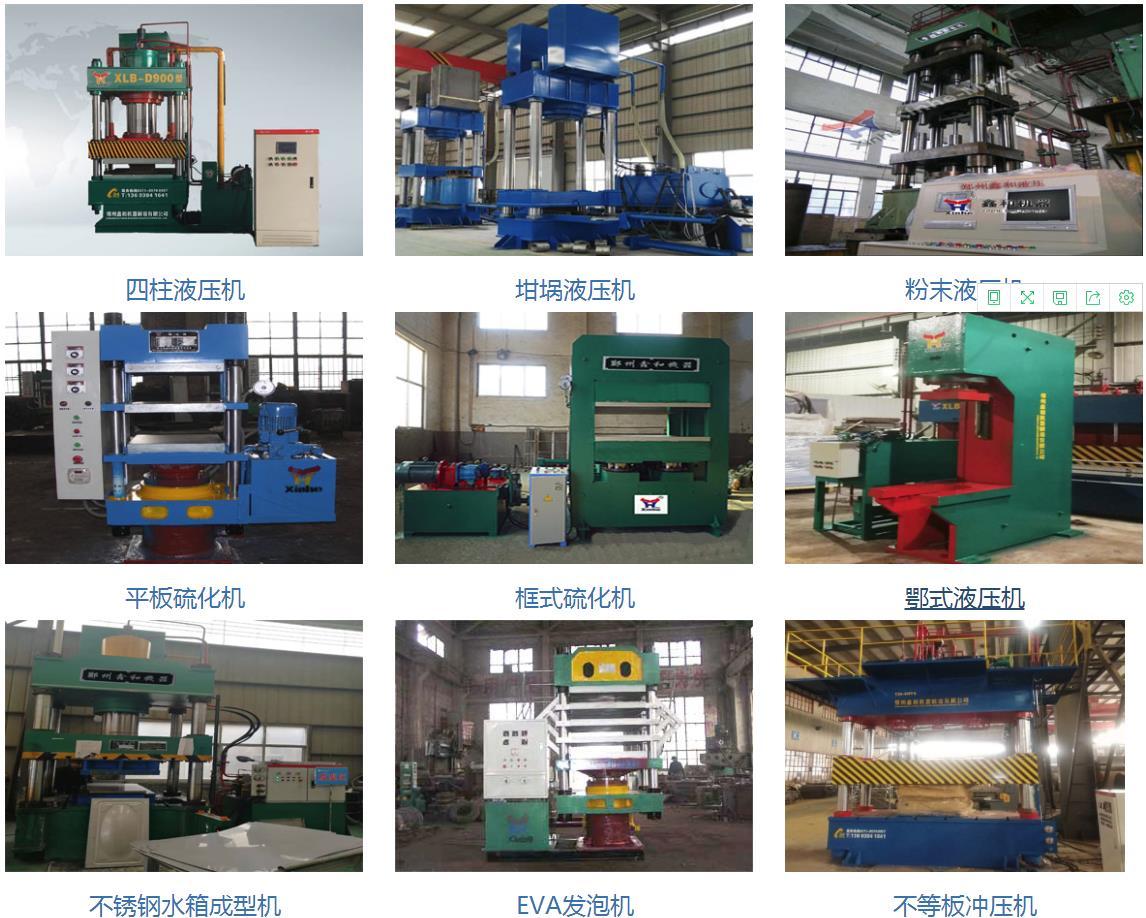 郑州鑫和机器制造有限公司