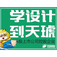 上海天琥教育培训有限公司徐州分公司