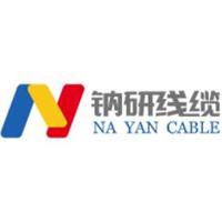 上海钠研线缆有限公司