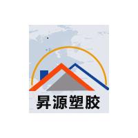 东阳市昇源塑胶制品有限公司