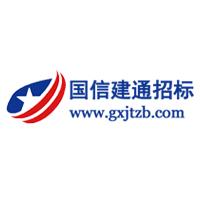 北京国信建通招标咨询有限公司