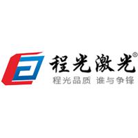 台州市程光激光设备有限公司