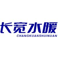 天津市长宽水暖有限公司