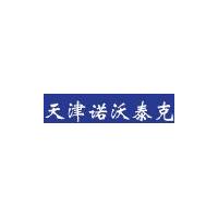 天津诺沃泰克自动化技术有限公司