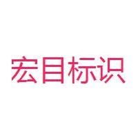 宁波宏目标识有限公司