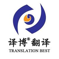 安徽译博翻译咨询服务有限公司