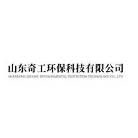 山东奇工环保科技有限公司