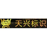 山西天兴标识设计制作有限公司