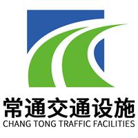 常州市常通交通设施有限公司