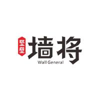 广东墙将新材料科技有限公司