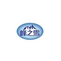 广东峰之雪食品有限公司