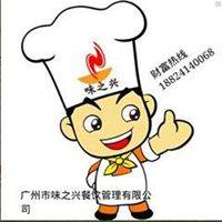 广州味之兴餐饮小吃培训