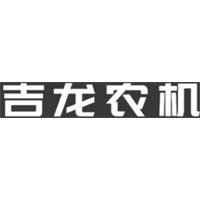 河北吉龙农业机械有限公司
