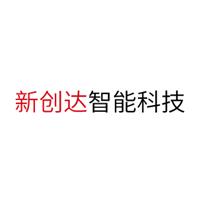 深圳市新创达智能科技有限公司
