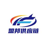 深圳市盟邦进出口供应链管理有限公司