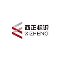 深圳市西正标识设计有限公司