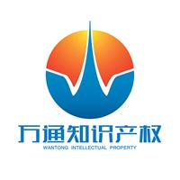 福建泉州万通知识产权代理有限公司