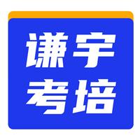 谦宇安汇教育科技有限公司